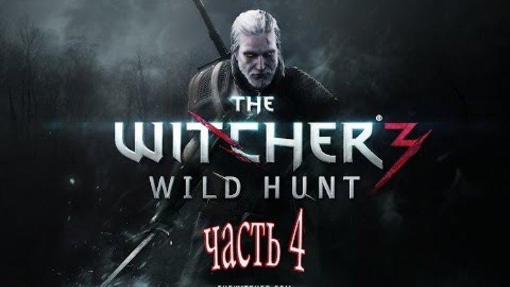 Прохождение Ведьмак 3 Дикая охота часть 4 Игра с огнем