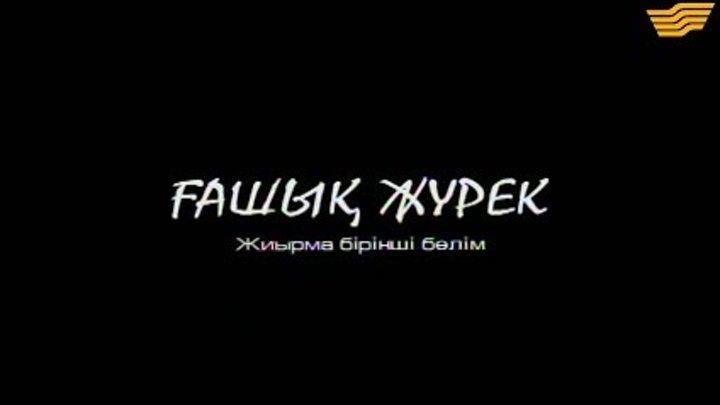 «Ғашық жүрек» 21 серия