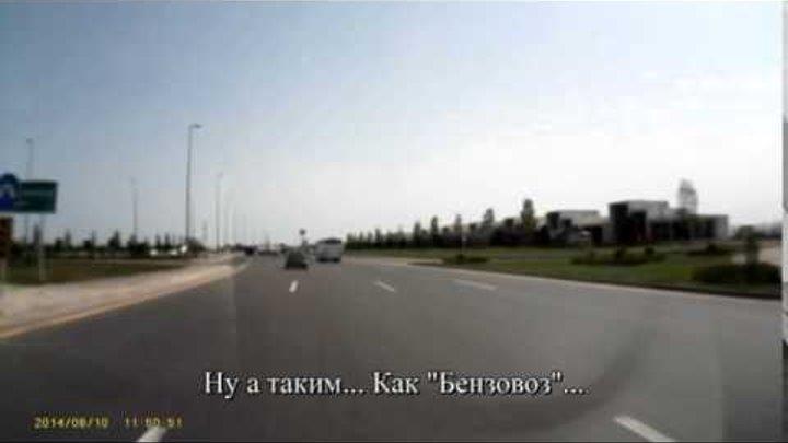 Дураки на дороге!