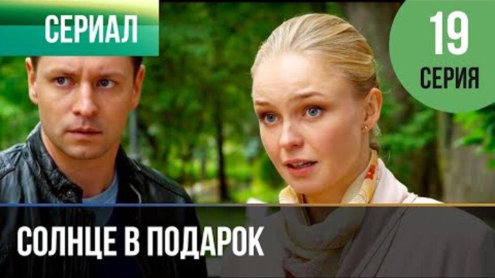 ▶️ Солнце в подарок 19 серия | Сериал / 2015 / Мелодрама