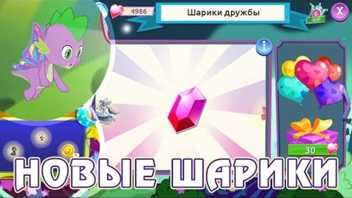 Новые Шарики в игре Май Литл Пони (My Little Pony)