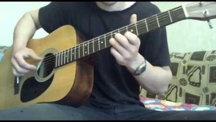 АукцЫон-Дорога(из к/ф Брат 2)кавер на гитаре