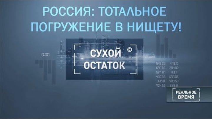 Россия: тотальное погружение в нищету! [Сухой остаток]