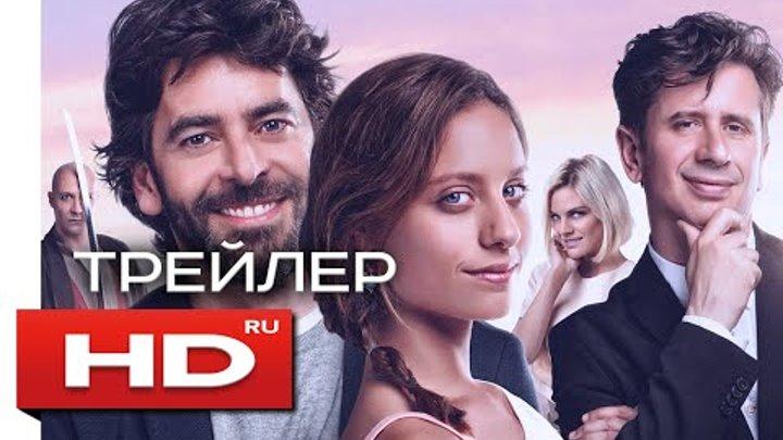 Наши любовники / Nuestros amantes (2016) - Русский Трейлер (комедия)