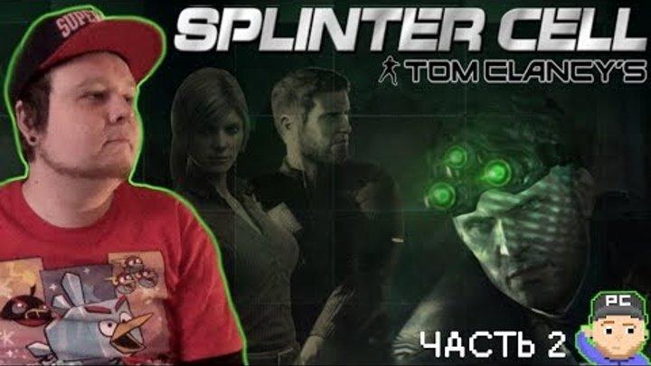 История серии SPLINTER CELL (часть 2) | Double Agent, Conviction, Blacklist