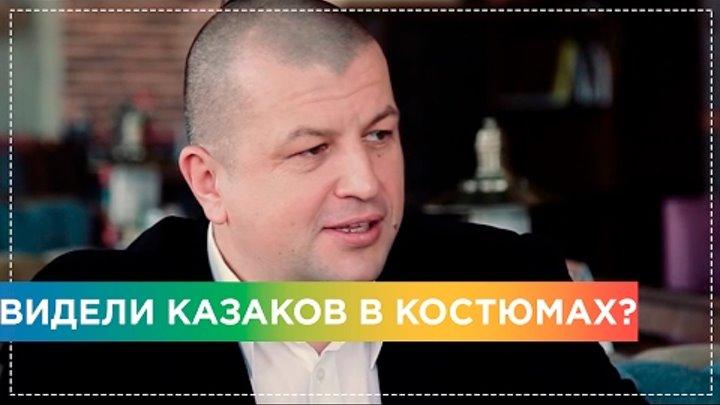 Какие они казаки 21 века? Интервью с Александром Притулой