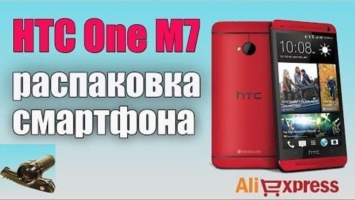 HTC one M7 с ALIEXPRESS! отличный телефон!