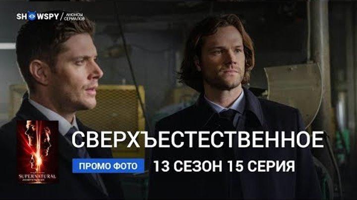 Сверхъестественное 13 сезон 15 серия промо фото