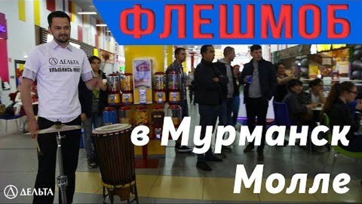 Флешмоб в Мурманск Молле