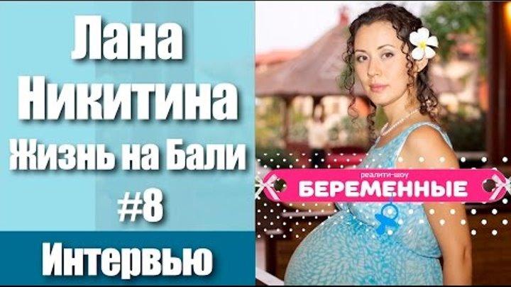 Беременные 2 Сезон ПРОДОЛЖЕНИЕ |#8 Про жизнь на Бали до родов| Лана Никитина Реалити шоу