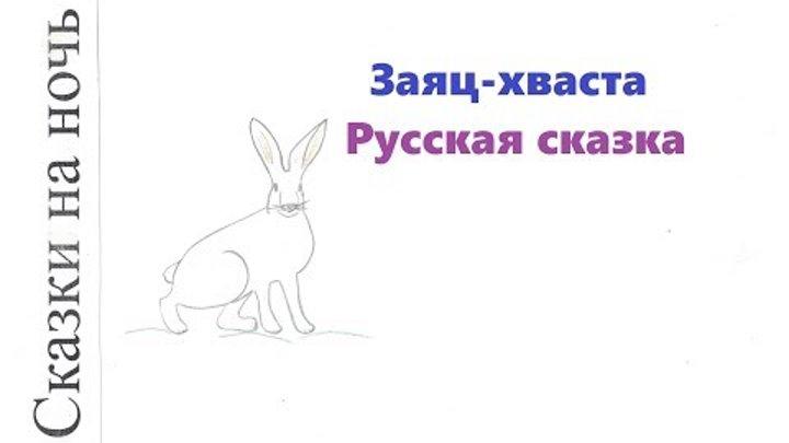 Русская народная сказка Заяц хваста