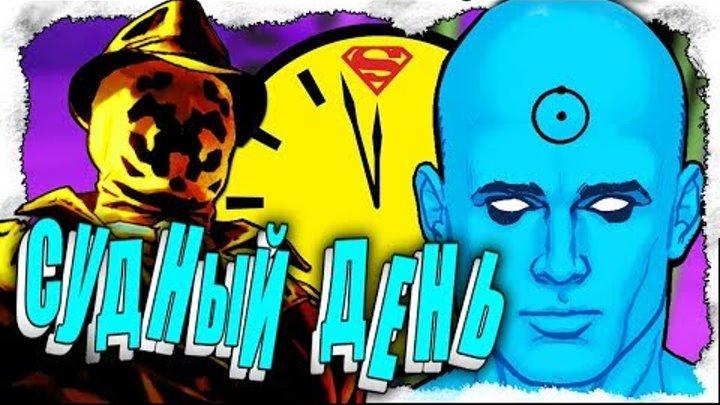 НОВЫЙ РОРШАХ! ЧАСЫ СУДНОГО ДНЯ! Хранители. \ DC Comics. Rebirth. Doomsday Clock. Сюжет. Часть 1