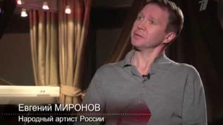 Евгений Миронов о Евгении Добровольской