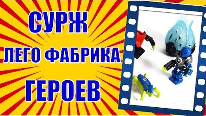 Лего фабрика героев(Lego hero factory) сурж обзор игрушек