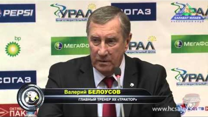 Салават Юлаев vs Трактор - 3:1. Послематчевая пресс-конференция