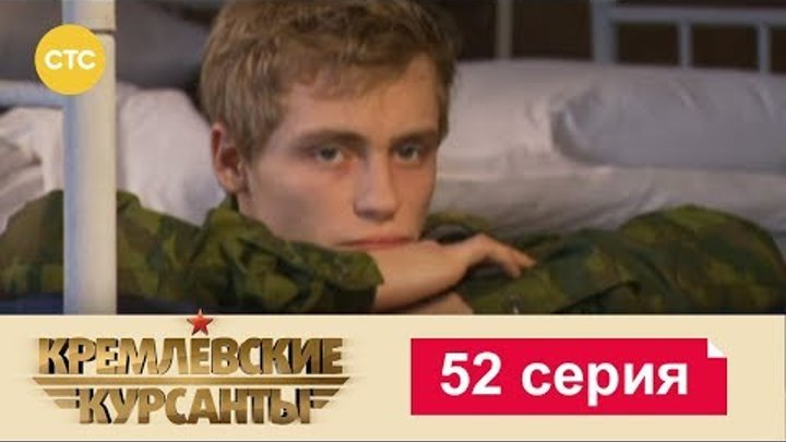 Кремлевские Курсанты Сезон 1 Серия 52