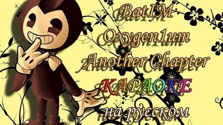 BatIM Oxygen1um - Another Chapter караОКе на русском под плюс