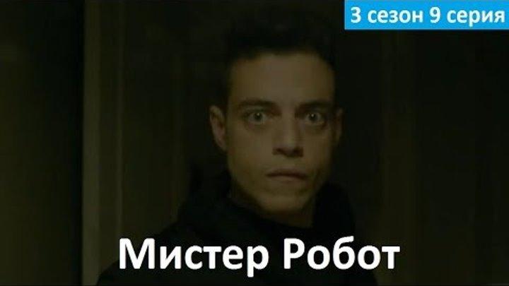 Мистер Робот 3 сезон 9 серия - Русское Промо (Субтитры, 2017) Mr. Robot 3x09 Promo