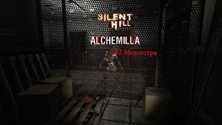 Silent Hill Alchemilla│#2 Медсестра