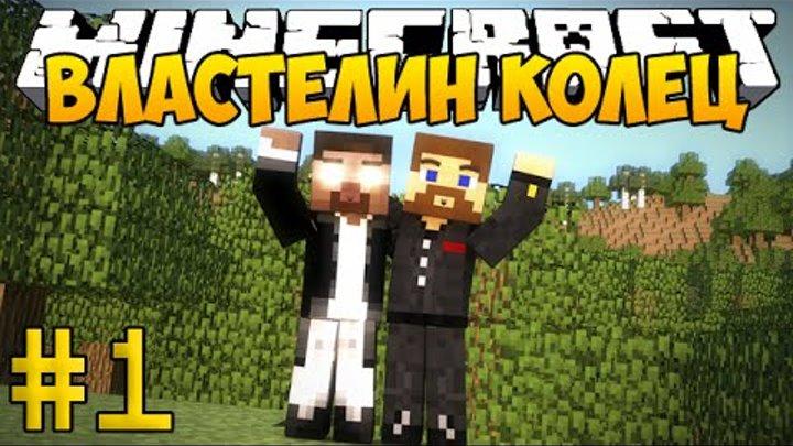 Minecraft Властелин Колец 3 - #1 - Начало нового сезона!