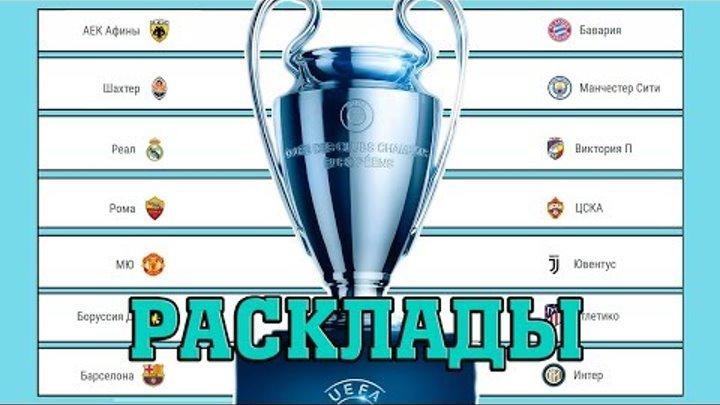 Расклады в Лиге Чемпионов перед 3 туром. Расписание. Таблицы всех групп.