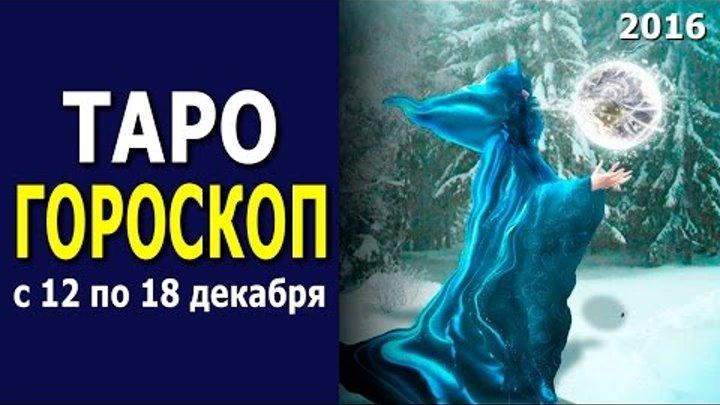 Таро гороскоп от Елены Дунаевой с 12 по 18 декабря 2016 для всех знаков зодиака