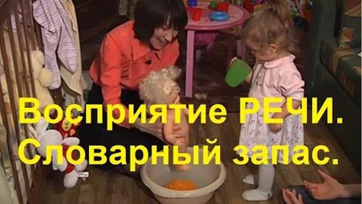 Восприятие РЕЧИ Ребёнком в 1 год   Как Пополнить Словарный Запас Ребёнка   Советы Родителям 👪