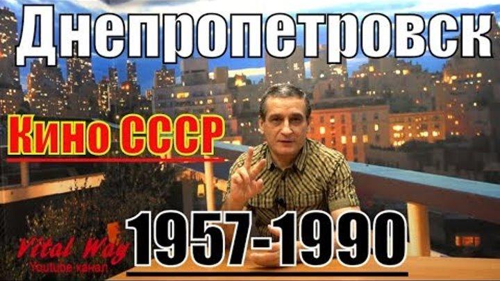 Виталий Пискун: фильмы сняли в Днепропетровске во время СССР