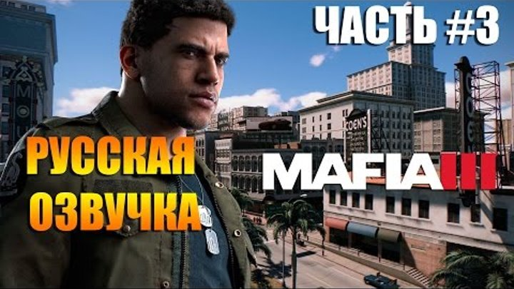 МАФИЯ 3 прохождение игры с полной озвучкой на русском часть #3: Это никогда не закончится