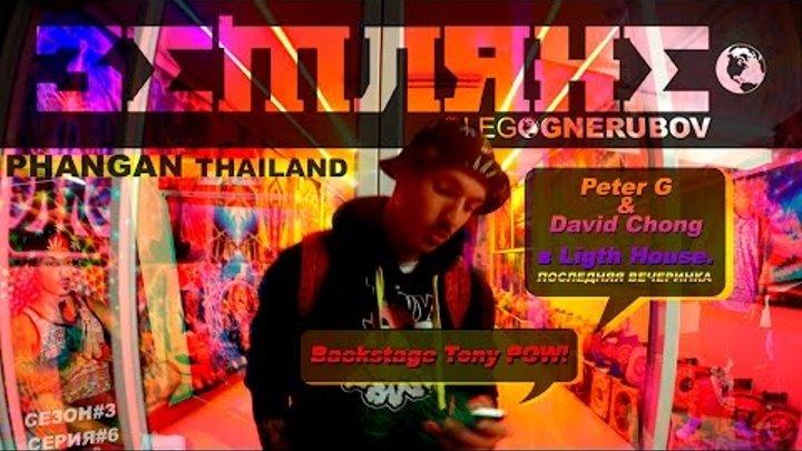 """Backstage Tony Pow. Последняя вечеринка Peter G и David Chong в LigthHouse.""""ЗЕМЛЯНЕ"""" сезон 3 серия 6"""