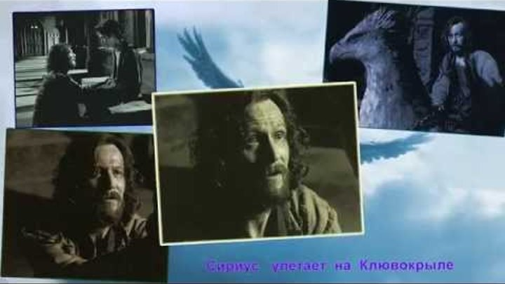 Клип на фильм Гарри Поттер и Узник Азкабана