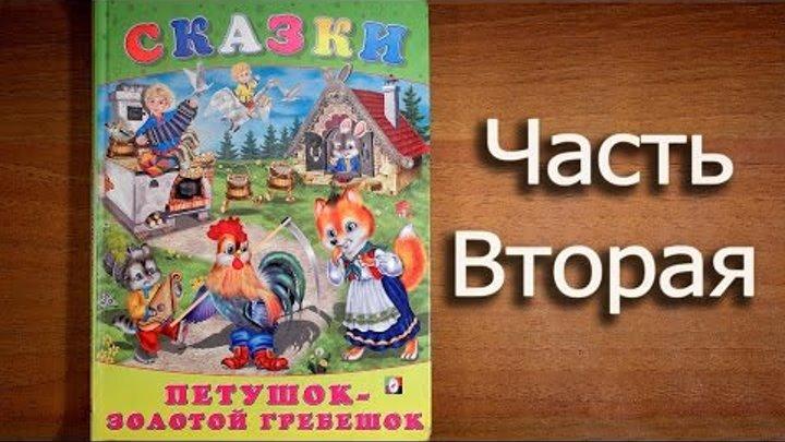Чтение детских сказок шепотом | Сказки для детей. Заяц-Хваста. Гуси-Лебеди. Жихарка.