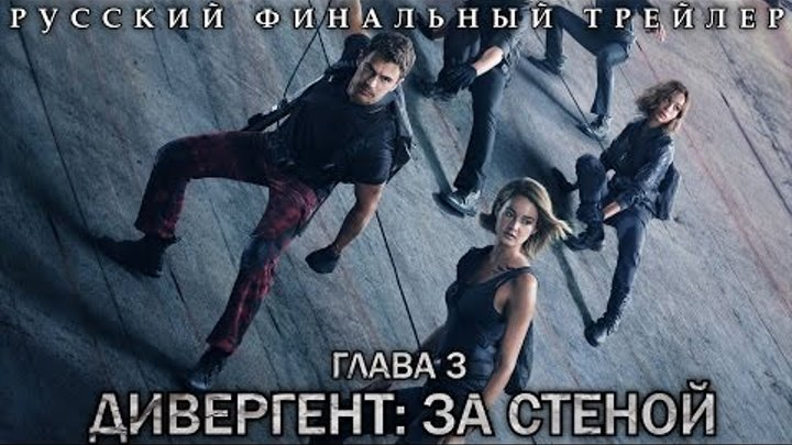 Дивергент, глава 3: За стеной (2016) Русский Финальный Трейлер HD