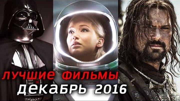 Изгой-один: Звездные войны, Пассажиры и другие фильмы Декабря 2016