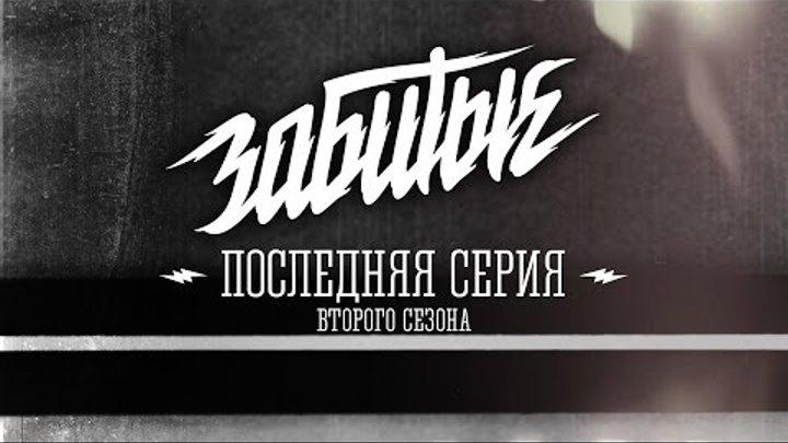 ЗАБИТЫЕ - Последняя серия (11 серия 2 сезон)