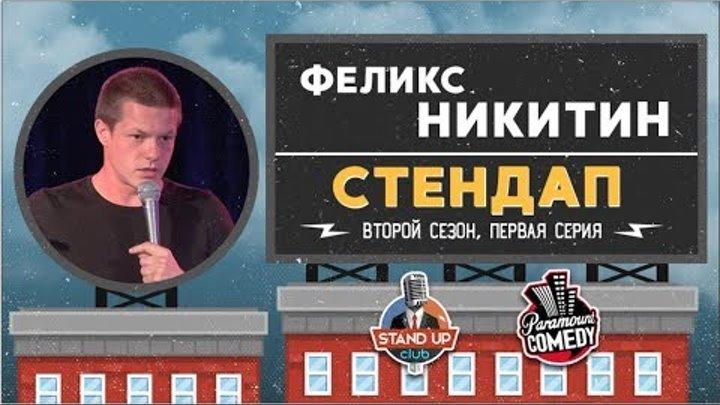 Феликс Никитин - Стендап для Paramount Comedy