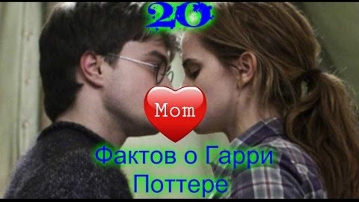 20 Фактов о сериале Гарри Поттер 1 часть
