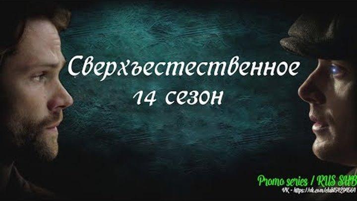 Сверхъестественное 14 сезон - Трейлер с русскими субтитрами (Комик-кон)