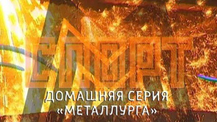 Спорт ММК 337 – Домашняя серия «Металлурга»
