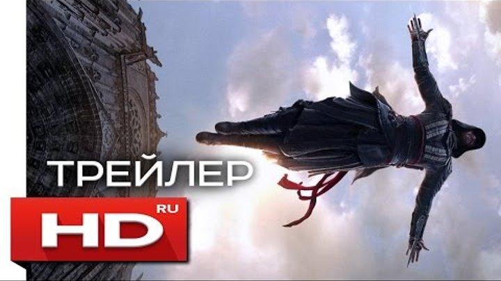 Кредо убийцы - Русский Трейлер 2 (2017) Майкл Фассбендер