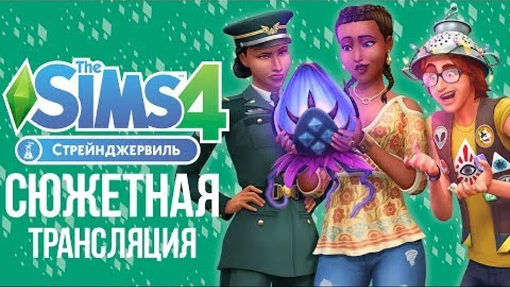 THE SIMS 4 СТРЕЙНДЖЕРВИЛЬ - СЮЖЕТНОЕ ПРОХОЖДЕНИЕ