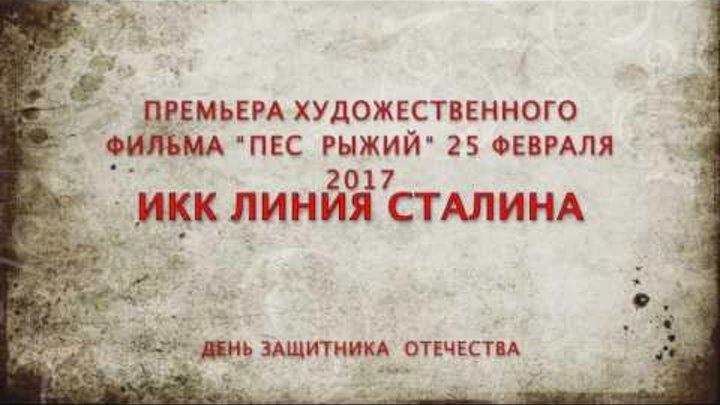 Премьера художественного фильма Пёс Рыжий