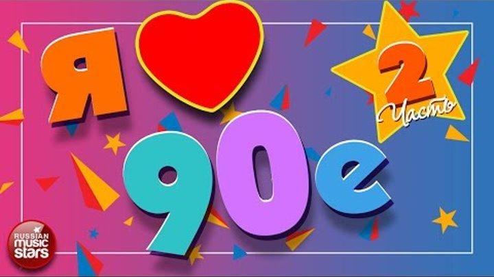 ЛЮБИМЫЕ 90-е ✪ САМЫЕ ПОПУЛЯРНЫЕ ПЕСНИ ✪ САМЫЕ ЛЮБИМЫЕ ХИТЫ 90-х ✪ ЧАСТЬ 2 ✪ I LOVE 90's