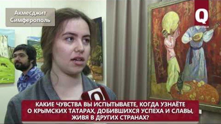 Какие чувства вы испытываете, когда узнаете о крымских татарах, добившихся успеха, славы не в Крыму?