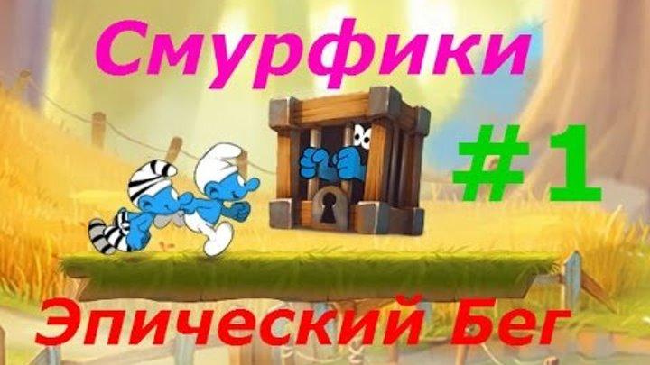 Смурфики. Эпический бег - #1 Спасаем Друзей, знакомимся с игрой:) Мультик игра для детей.