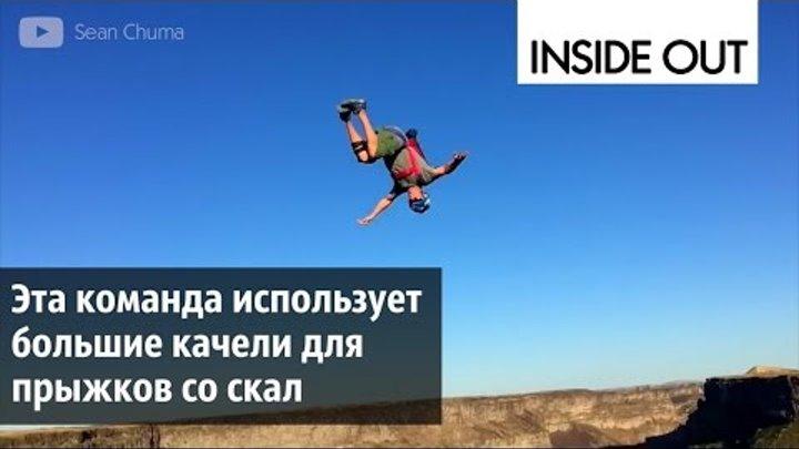 65f5ace28fab БЕЙСДЖАМПИНГ И РУССКИЕ КАЧЕЛИ BASE jumping   Russian Swing Base ...