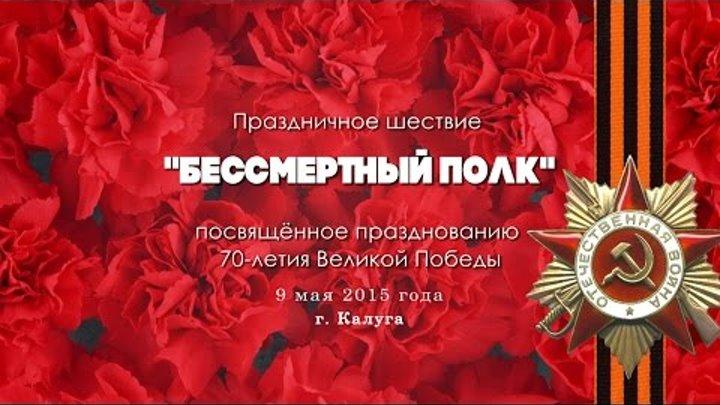 Бессмертный полк, г.Калуга