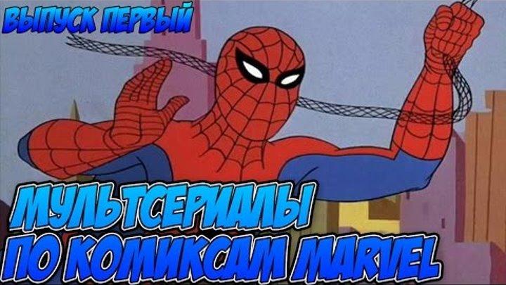 Мультсериалы по комиксам Marvel #1