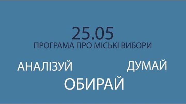 Програма про міські вибори: 25 05 (3 випуск)