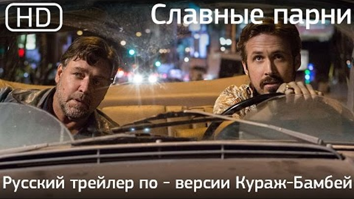 Славные парни (The Nice Guys) 2016. Русский трейлер по - версии Кураж-Бамбей [1080p]